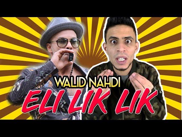 SALEM MR - WALID NAHDI (ELI LIK LIK) 😂😂😂😂