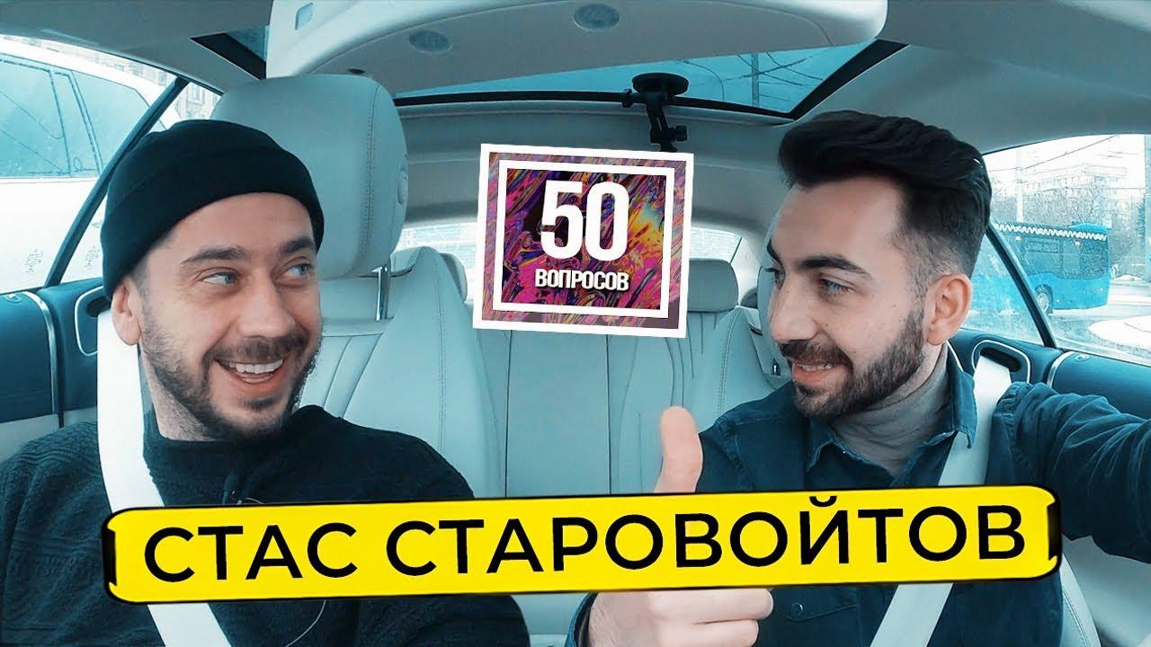 СТАС СТАРОВОЙТОВ - стендап на ТНТ, развод, жизнь с Усовичем. Кто избил комика? 50 вопросов