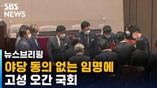 야당 동의 없는 총리 · 장관 임명에…고성 오간 국회 …