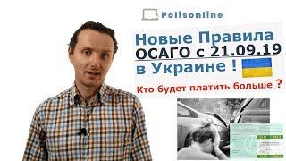 Новые правила ОСАГО с 21 09 2019 в Украине