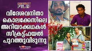 Foreign lady's mysterious death, The untold story revealed | Secret file | Exclusive | Kaumudy TV