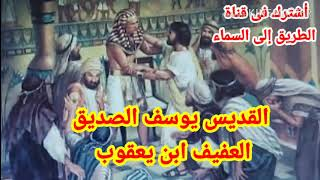 فيلم يوسف الصديق العفيف ابن يعقوب