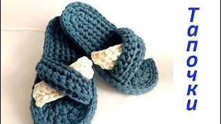 Вязание крючком. Тапочки из трикотажной пряжи.