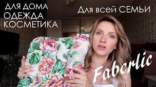 Faberlic заказ для всей семьи.