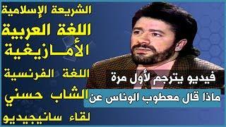 لقاء نادر ومترجم ... ماذا قال معطوب الوناس عن الإسلام، العربية والشاب حسني ؟