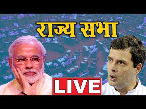 राज्यसभा की कार्यवाही लाइव | Rajya Sabha Proceedings Live | RSTV Live | HCN News
