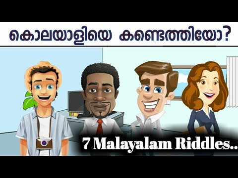 7 Malayalam riddles that will test your brain power | IQ, Aptitude test questions with answer