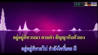 มาตามสัญญา พงษ์สิทธิ์ คำภีร์ MIDI THAI KARAOKE HD