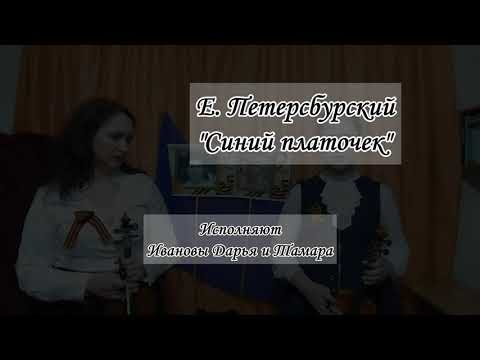 """Е. Петерсбурский """"Синий платочек"""""""