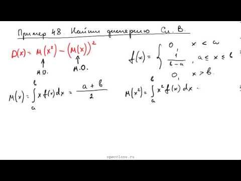 Вопрос: Как посчитать дисперсию случайной величины?