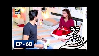 Dard Ka Rishta Episode 60 - 17th July 2018 - ARY Digital Drama