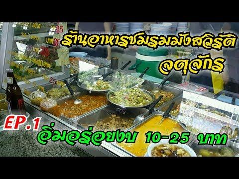ร้านอาหารชมรมมังสวิรัติฯ จตุจักร EP.1 อิ่มอร่อยงบ 10-25 บาท [อาหารเจ] ตรงข้าม อตก. | By TOOTA STUDIO