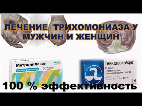 трихомониаз лечение