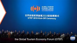 GTEF 2019