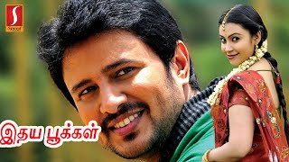 New Release Tamil Full Movie 2018 | Latest Tamil Full Movie 2018 | Exclusive Movie 2018 | HD Movie