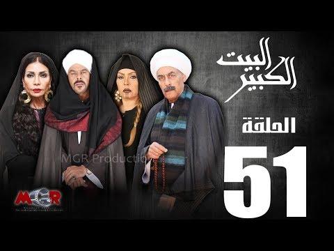 الحلقة الواحد و الخمسون 51- مسلسل البيت الكبير|Episode 51 -Al-Beet Al-Kebeer