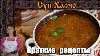 Вкуснейший суп Харчо  / Краткие рецепты / Slavic Secrets