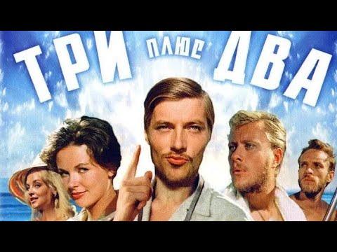 Аида Ведищева и Геннадий Нилов - Все говорят: любовь - это яд, х/ф Три плюс два 1963