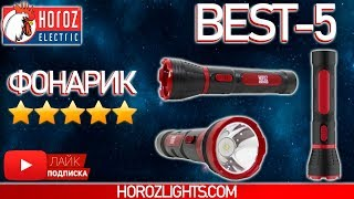Ручной фонарик BEST 5 → обзор на фонарик BEST 5 → Horoz Electric