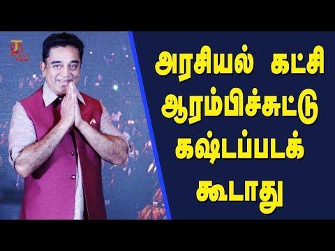 Kamal Haasan Press Meet   My dream is create a good Tamil Nadu   #MaiamWhistle   Thamizh Padam