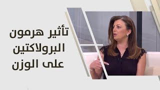 تأثير هرمون البرولاكتين على الوزن - رزان شويحات