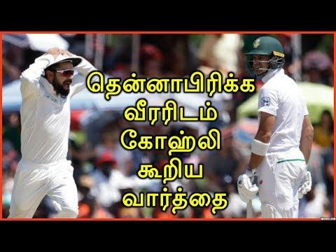தென்னாபிரிக்க வீரரிடம் கோஹ்லி கூறிய அந்த வார்த்தை | Kohli Talks About South African Batsman Markram
