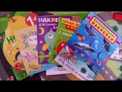 Книжки с наклейками  Развивающие пособия для малышей