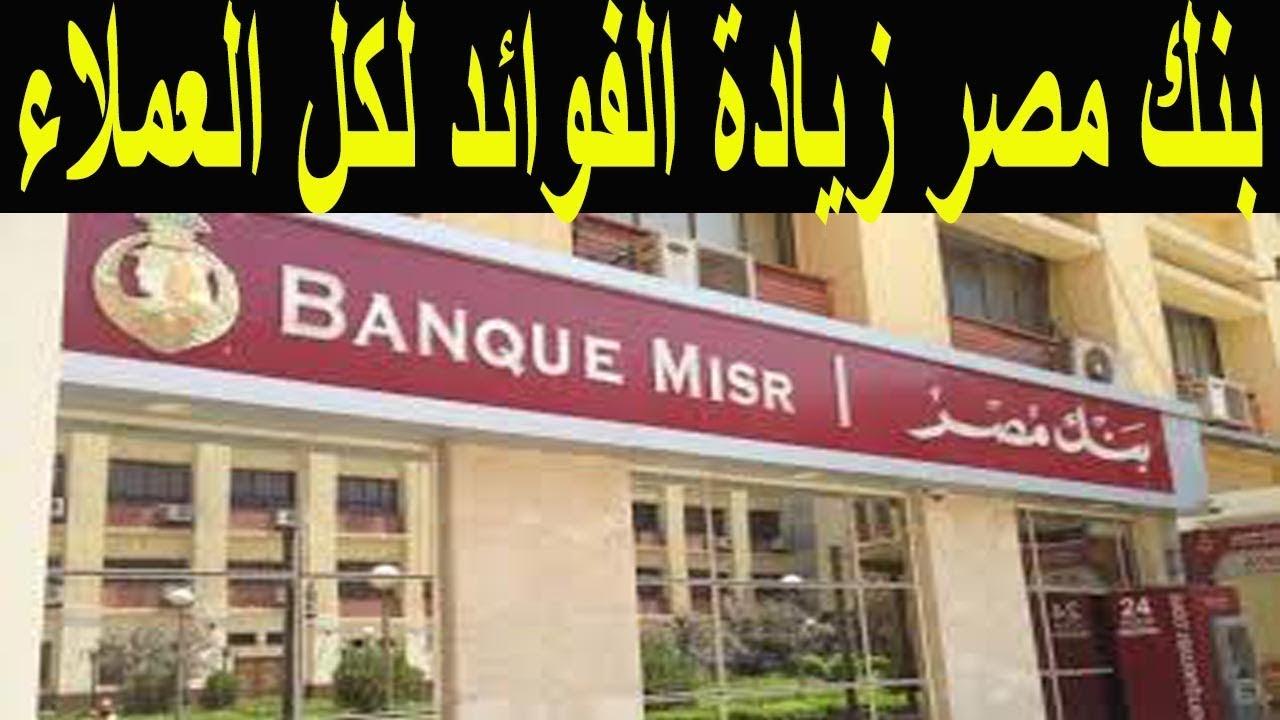 بنك مصر يعدل طريقة حساب العائد على حساب التوفير العادي Youtube
