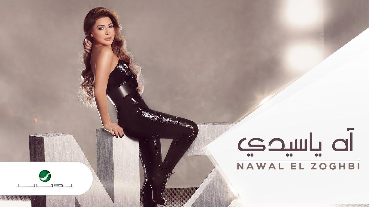 Nawal El Zoghbi … Ah Ya Sidy - Lyrics Video | نوال الزغبي … آه يا سيدي - بالكلمات