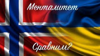Менталитет Норвегия 🇳🇴   Украина 🇺🇦 Сравним
