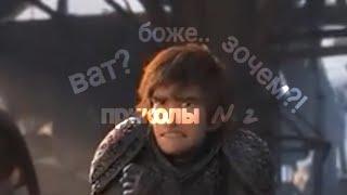 Приколы➡️Как приручить дракона [часть 2]