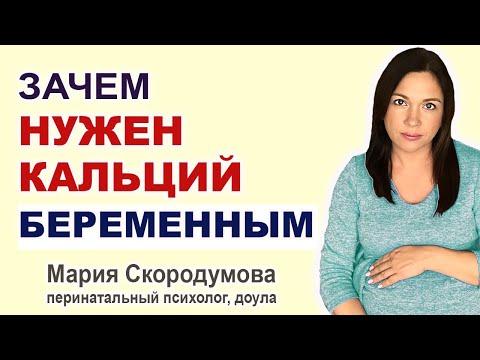 Кальций во время беременности. Недостаток кальция. Продукты содержащие кальций?