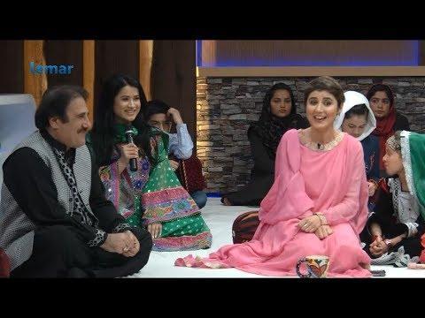 لمرماښام له نجیبی سره - د نوي کال ځانګړي خپرونه / Lemar Makham with Najiba - New Year Special Show