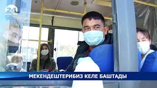 Кечээ, Стамбул-Бишкек каттамы менен 211 жаран Бишкек келди