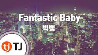 [TJ노래방] Fantastic Baby - 빅뱅 (Fantastic Baby - BIGBANG) / TJ Karaoke