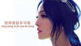 Angela Chang 張韶涵 為愛而活