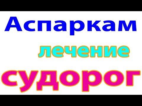Аспаркам-сильнейшее копеечное средство от инсульта,инфаркта,судорог ног,давления#малиновский