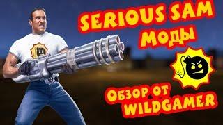 Обзор модов для Serious Sam от WildGamer