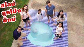บรีแอนน่า |🔴 DIY สไลม์ลูกโป่งยักษ์ใหญ่กว่าเดิม! เข้าไปอยู่ได้ 3 คน 1 ตัว EP 2 | GIANT SLIME BUBBLE!