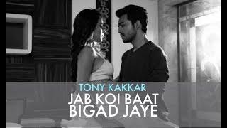 jab-koi-baat-bigad-jaye---tony-kakkar-love-song-romantic-series-2017-rhythmic-birds