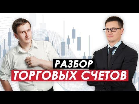 Разбор торговых счетов от Глеба Задоя и Артема Звездина
