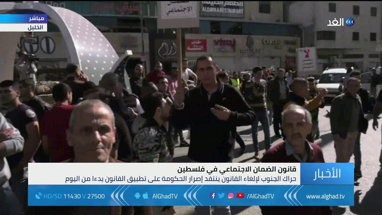 مراسل الغد: حراك الجنوب يدعو لإضراب شامل رفضا لقانون الضمان الاجتماعي في فلسطين