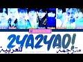 أغنية SUPER JUNIOR *2YA2YAO*SUB ENGLISH/ARABIC عاااااجل اغنية سوبر جونيور مترجمة للعربية