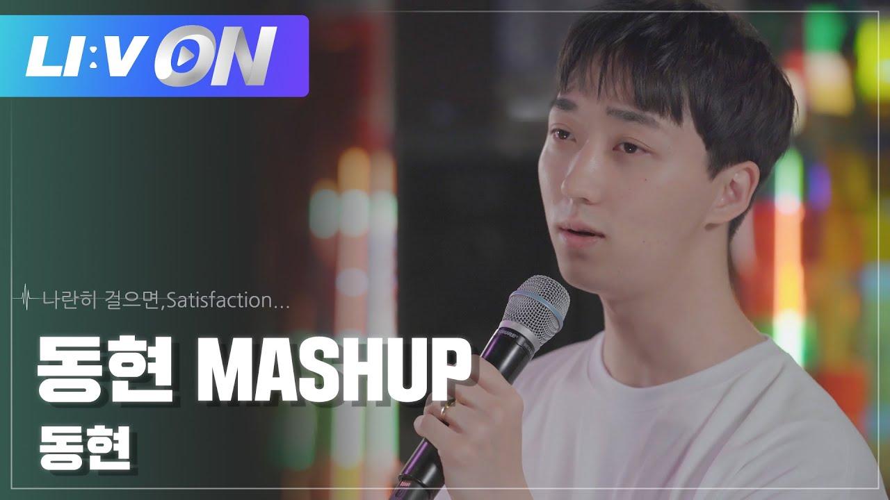 #동현 - 동현 MASHUP🎤 | LIːV ON | 라이브온 | 나란히 걸으면, Satisfaction
