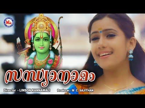 രാമരാമരാമരാമ | Sree Rama Sandhya Namam | Devika Nambiar | Video song Full HD | Hindu Devotional Song