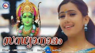 രാമരാമരാമരാമ   Sree Rama Sandhya Namam   Devika Nambiar   Video song Full HD   Hindu Devotional Song
