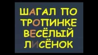 Русский язык 49. Ударение. Ударные и безударные слоги — Шишкина школа