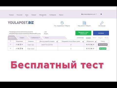 Автопостинг на Юле, Youlapost - сервис автоматической рассылки объявлений на доске объявлений Юла