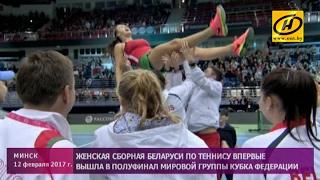Белорусские теннисистки встретятся со сборной Швейцарии в полуфинале Мировой группы Кубка федерации