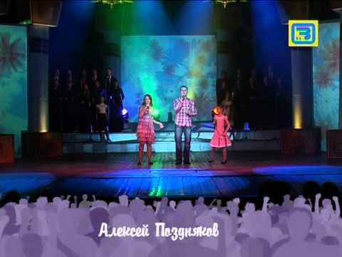 Концерт в Зимнем театре 22 февраля 2013 года (live)
